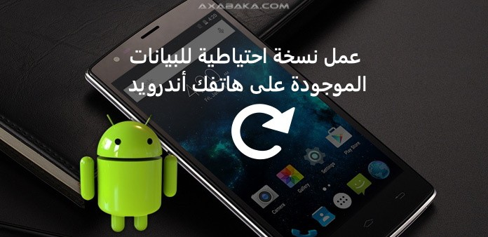 make backup android