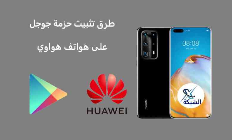 huawei play store how to