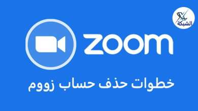 zoom software security delete account