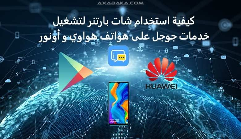 chatpartner huawei honor playstore