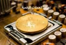 cryptocurrency mining methods