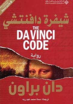 The Da Vinci Code ar