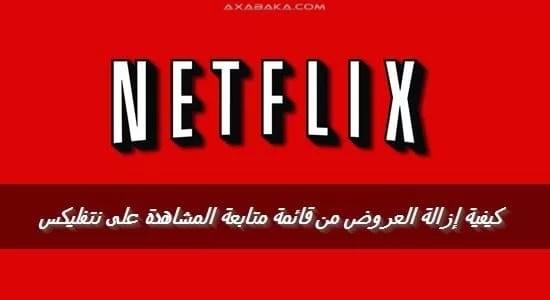 تاریخچه بازی Netflix را حذف کنید