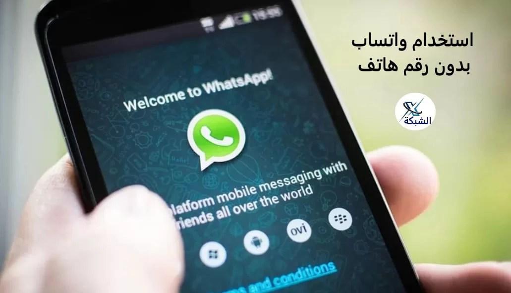 كيفية استخدام واتساب بدون رقم هاتف موقع الشبكة