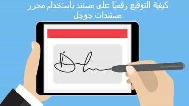 التوقيع رقميًا على مستند باستخدام محرر مستندات جوجل