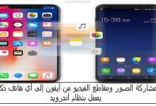 مشاركة الصور ومقاطع الفيديو من أيفون إلى أي هاتف ذكي يعمل بنظام أندرويد