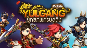 Yulgang mod apk hack for Android