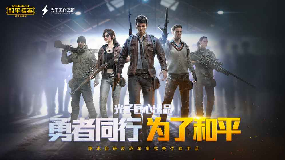 New PUBG Mobile- Game for Peace Apk from China is here [Direct