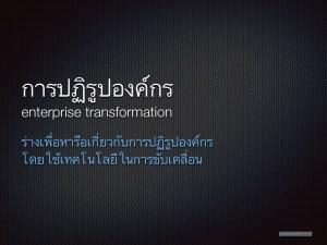 EA_Thai_1.001