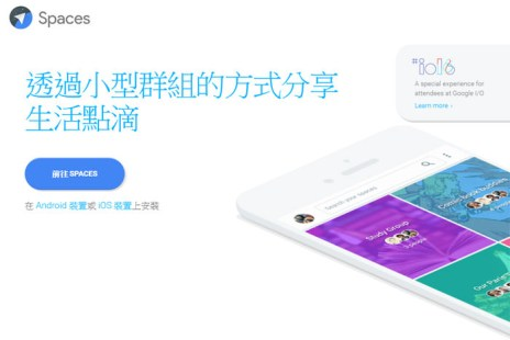 [App] 以分享、交流、互動為主軸的Google新服務「Google Spaces」上線了!目標對準臉書社團或是LINE群組功能?