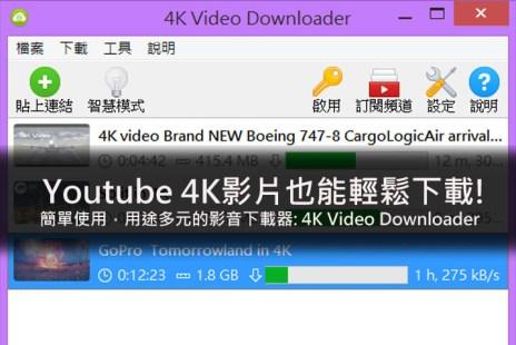 [Soft] 簡單使用,用途多元的「4K Video Downloader」幫你輕鬆下載Youtube 4K影片!