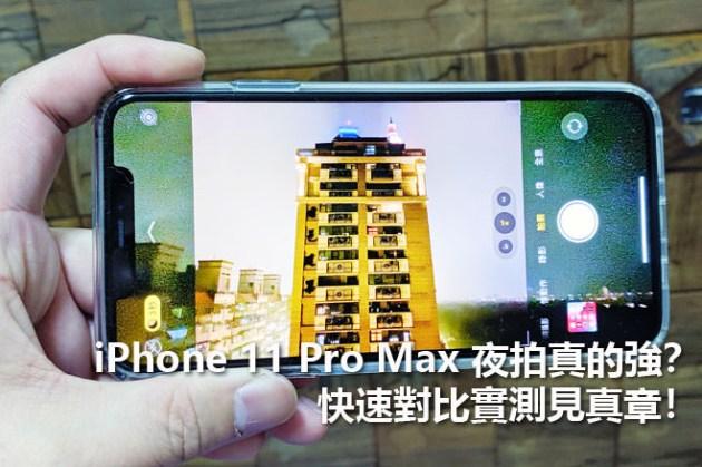 [Mobile] iPhone 11 Pro Max 夜拍真的強?快速實測對比見真章(V.S. Note10+、P30 Pro、Pixel 3 XL)!