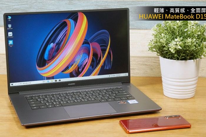 HUAWEI MateBook D15 開箱與深度評測:CP 值爆表!集輕薄、高質感與全面屏於一身!