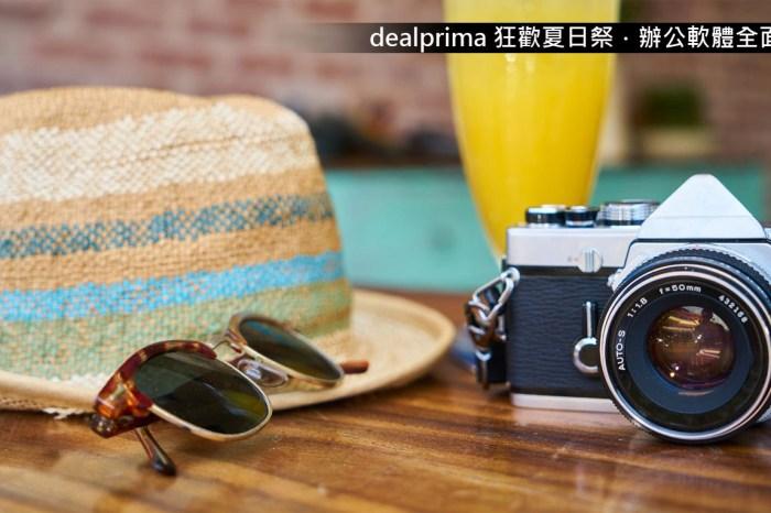 天氣愈熱,優惠更多!dealprima 狂歡夏日祭~辦公軟體全面 5 折起!