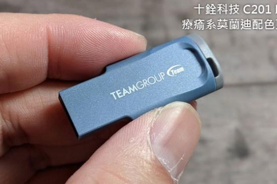 十銓科技 C201 印象碟開箱:「莫蘭迪配色」不僅療瘉暖心,也更文青!