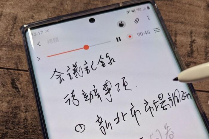 三星 Galaxy Note20 系列新版 Samsung Notes 將下放其他舊機!
