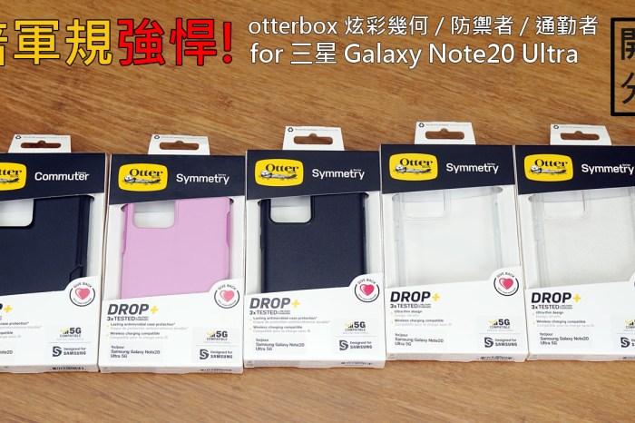 三倍軍規更強悍!OtterBox 炫彩幾何 | 防禦者 | 通勤者 防摔保護殼 for Galaxy Note20 Ultra 開箱!