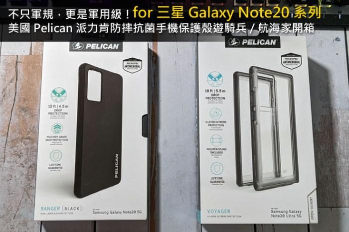 不只軍規,軍用級 Galaxy Note20 系列保護殼來了!知名氣密箱品牌 Pelican 派力肯防摔抗菌手機保護殼遊騎兵 / 航海家雙開箱!