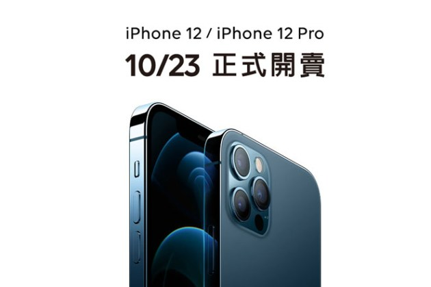 遠傳心 5G 推出 iPhone 12 系列資費!月付 $1399 上網吃到飽,iPhone 12 直接零元帶回家!