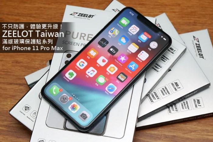 不只防護,體驗更升級:ZEELOT Taiwan 滿版玻璃保護貼系列 for iPhone 11 Pro Max 開箱與使用心得分享!