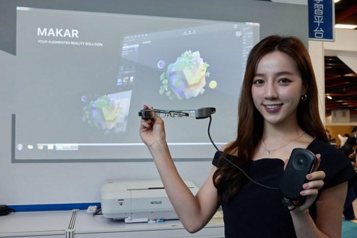 Epson 投影科技與 AR 智慧眼鏡為未來教育環境超部署,打造互動教育投影解決方案與安全用眼學習環!