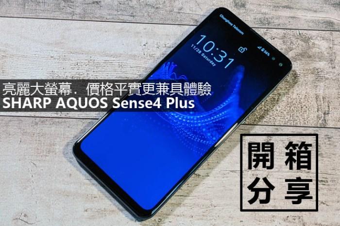 SHARP AQUOS Sense4 Plus 開箱與深度實測:亮麗大螢幕與便利使用體驗兼具,價格平實入手更無負擔!