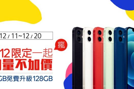 遠傳雙12優惠來了!入手iPhone 12 「加量不加價」~買 64 GB 免費升級 128 GB!