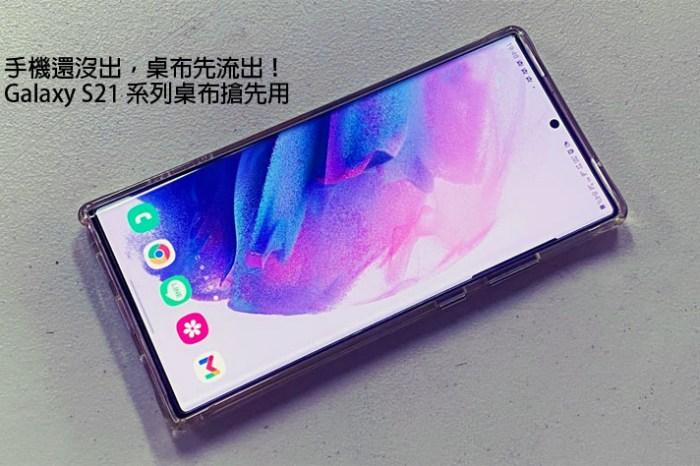 為你的手機換上 Galaxy S21 系列的新桌布吧~除了靜態,也有適合放上鎖定畫面的動態桌布哦!