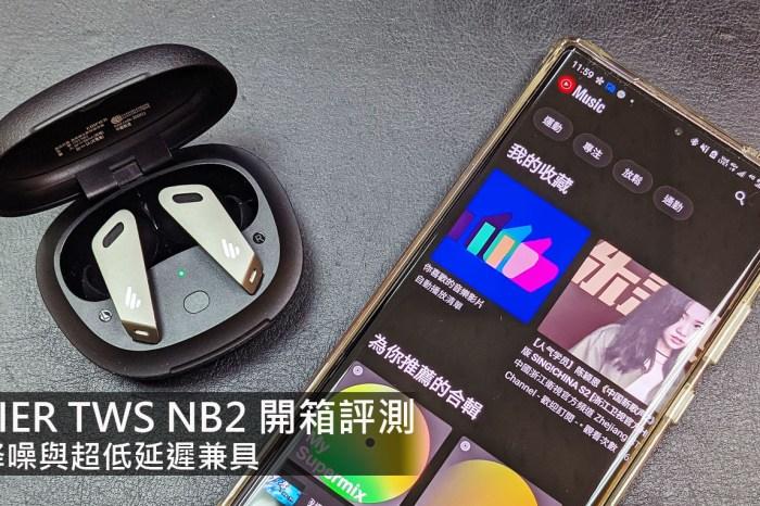 EDIFIER TWS NB2 真無線降噪耳機開箱:主動降噪技術帶來純淨音質,超低延遲更適合追劇與手遊玩家!