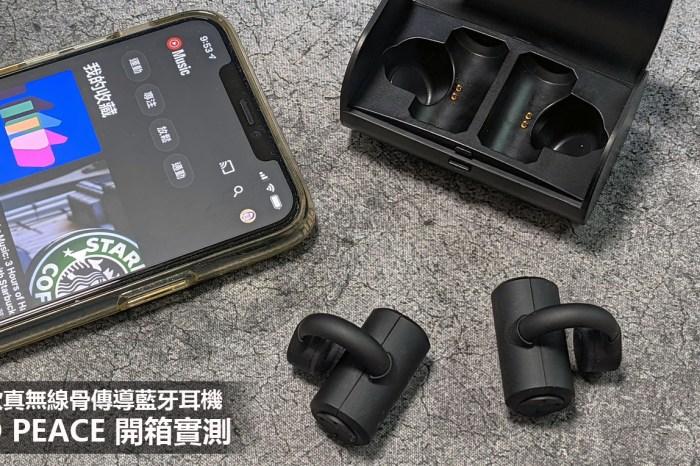 全球首款真無線骨傳導藍牙耳機 Boco PEACE 開箱實測:讓耳朵毫無負擔,更帶來前所未有的聆聽新感受!