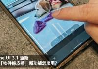 三星 One UI 3.1 版本新增功能:「物件橡皮擦工具」怎麼用?Step By Step 告訴你!
