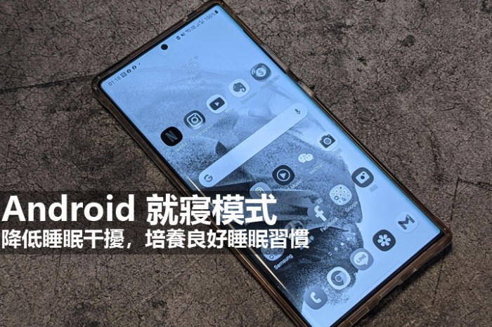 手機放臥房也能睡得好!Android 系統內建「就寢模式」讓你睡覺不受打擾,養成睡覺不玩手機的好習慣!