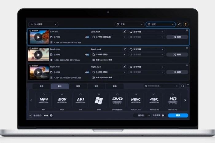 簡單好上手,但功能超級強大的「Movavi Video Converter 2021」新版再臨!全功能深度解析!