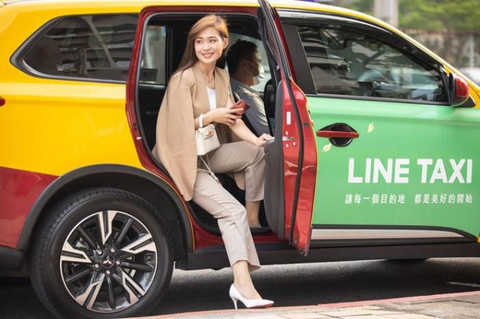 LINE TAXI 釋出新功能「好好休息」偏好設定!上車不受打擾,享受個人寧靜空間!