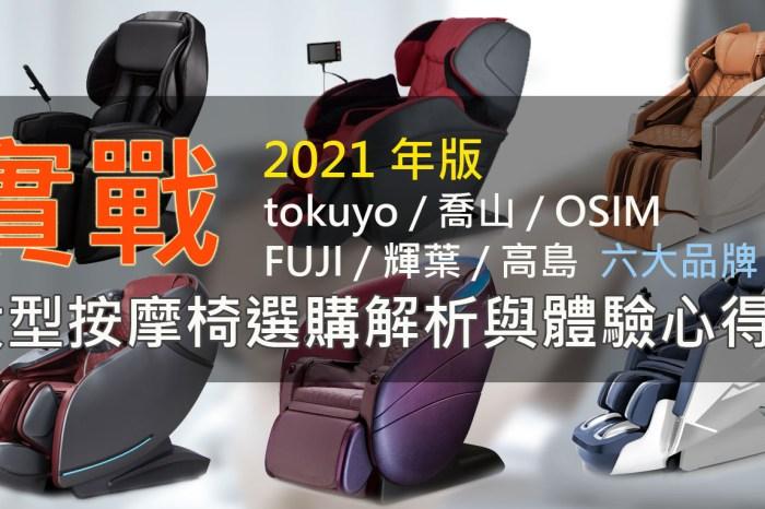 【2021更新版】大型按摩椅選購/推薦解析:tokuyo、喬山、OSIM、富士、輝葉、輝葉六大品牌實測心得分享!