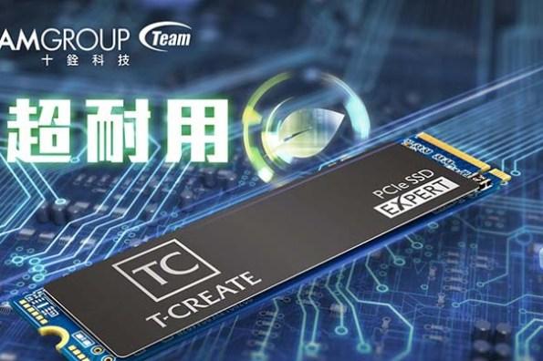 搭上奇亞幣挖礦熱潮!十銓科技 T-CREATE EXPERT PCIe SSD 帶來逆天級十倍耐用度!
