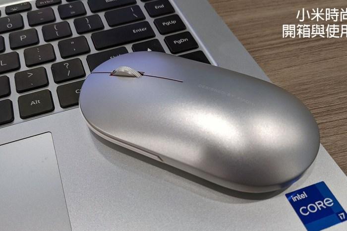 小米時尚鼠標(滑鼠)開箱分享:輕巧易攜,質感超優!無線雙模使用便利,唯獨手感不盡人意!