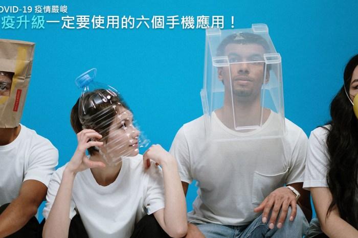 新冠肺炎疫情嚴峻,個人防疫升級一定要使用的六個手機應用!
