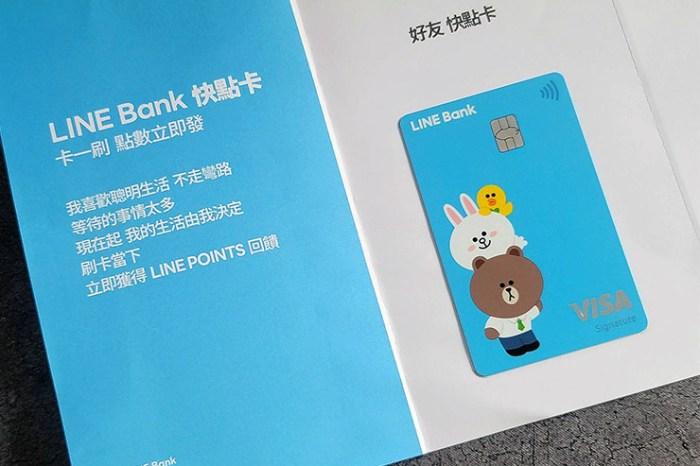 防疫安心購!LINE Bank 快點卡與 momo 購物合作,週末不限金額首筆回饋 11% LINE Points,一刷就賺點!