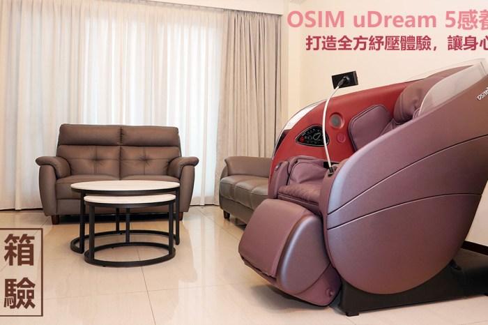 OSIM uDream 5 感養身椅開箱:不只是按摩,更是用高科技「監測壓力指數」管理健康的養身椅!