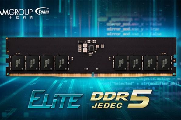 全球首發!十銓科技宣佈 DDR5 記憶體出貨~TEAMGROUP ELITE U-DIMM DDR5 六月底將在歐美 EC 搶先上架!