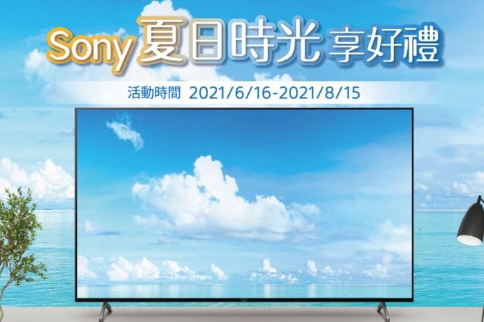 Sony 夏日時光享好禮開跑!8/15 前限定特惠,超值禮券回饋、人氣指定商品註冊再加碼!