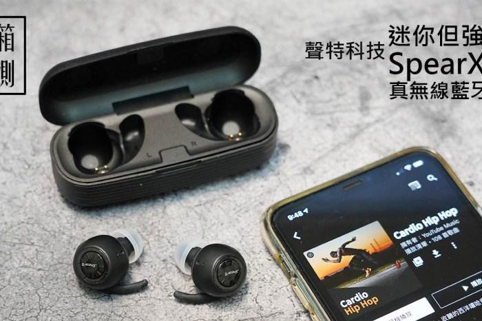 聲特科技 SpearX M2 開箱評測:體積最輕巧、續航力最高同時兼具優質音效~追求真無線耳機藍牙的極致!