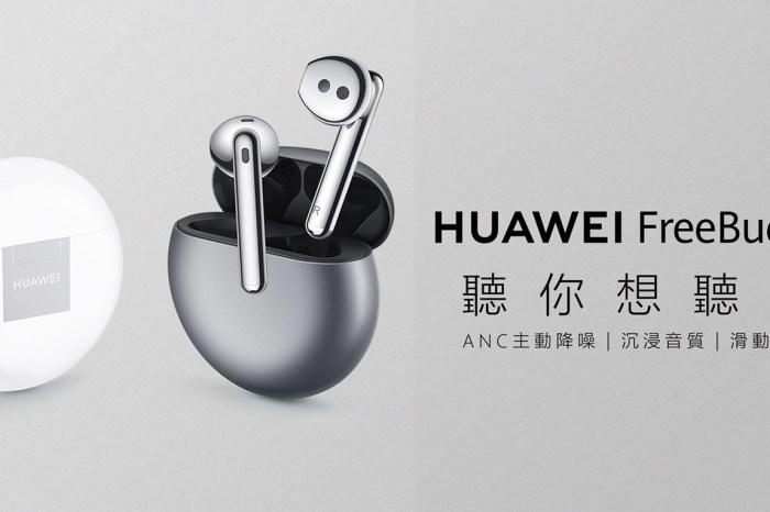 HUAWEI FreeBuds 4 真無線耳機 7/23 在台上市!半入耳式主動降噪,兼具舒適與沉浸體驗!