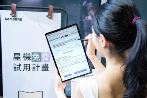 台灣三星「星機免費試用計畫」開跑!旗艦摺疊機 + 手錶 + 耳機一次帶回家爽玩!