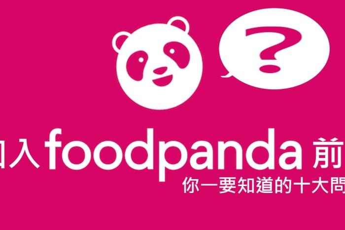 受保護的內容: 新熊貓必看!加入 foodpanda 之前你一定要知道的十大問題!