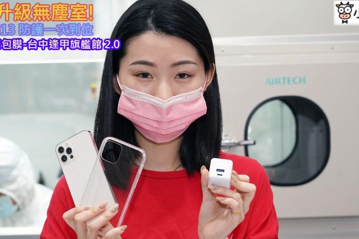 iPhone 13 系列強襲!小豪包膜-逢甲旗艦館 2.0 升級無塵室備戰~最新優惠同步曝光!