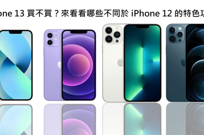 iPhone 13 系列沒什麼升級感?對比 iPhone 12 系列的 5 個值得先入手的功能、5 個可以繼續等下去的理由!