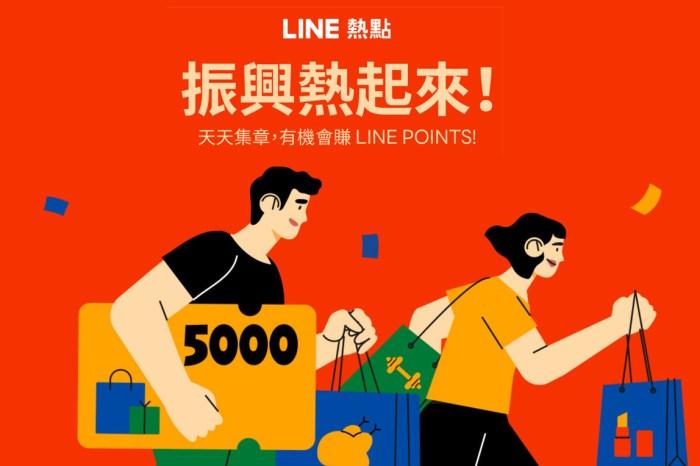 振興熱起來!LINE 熱點加碼 LINE POINTS 200 萬點~攜手三縣市整合全面振興攻略!
