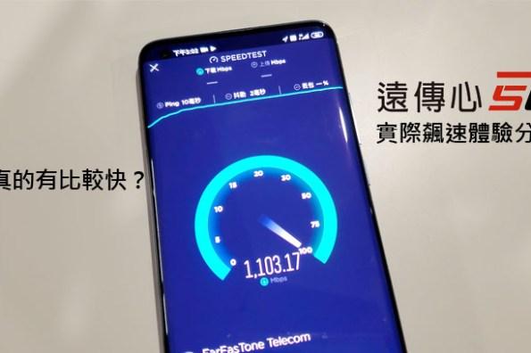 5G 真的有比 4G 快很多?遠傳 5G 飆網實測分享來了~同步揭露遠傳未來 5G 建置規劃!